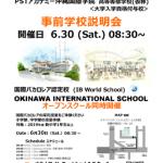 OPEN SCHOOL オープンスクール 2018