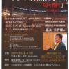 国際教養大学名誉教授 勝又美智雄 先生による講演会(2019年5月21日 /18時~)