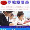 学校説明会(8月24日)