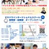 保育部・幼稚部 オープンスクール