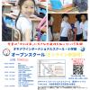 小学部 オープンスクール