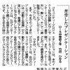 八年生の竹田ひかるの文章を「琉球新報」に掲載されました
